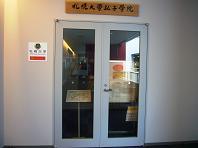 孔子学院盆休.JPG