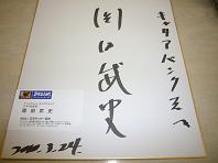 岡ちゃん・・・.JPG