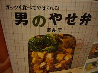 弁当(男のやせ弁).JPG