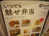 弁当(魅せ弁).JPG