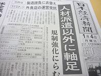 新年新聞記事.JPG