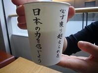 日本の力.jpg