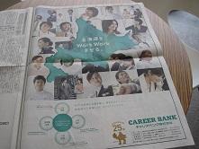 日経新聞全15段広告.jpg