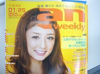 最新号のan.JPG