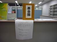 札大募金箱.JPG