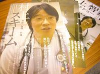 村上スキームポスター.JPG