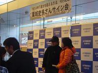 栗城くんサイン会.JPG