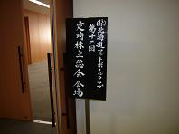 株主総会.JPG
