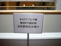 決算説明会.JPG