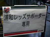 浦和張り紙.JPG