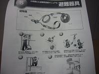消防ホース取り説.JPG