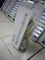 社内募金箱.JPG