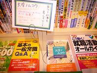 紀伊國屋における大学のムコウ.JPG