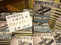 紀伊國屋プリズントリック.JPG