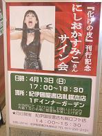 紀伊國屋書店にしおかすみこ.JPG
