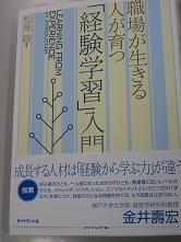 経験学習入門.jpg