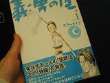 義男の空・本.JPG