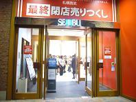 西武ヨコ出口.JPG