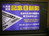記念日新聞モニター.JPG