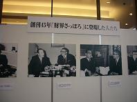 財札パネル展.JPG