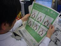 道新朝刊にエコネタ.JPG