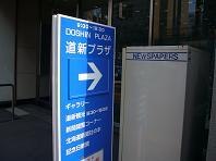 道新プラザ.JPG