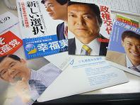 選挙チラシ.JPG