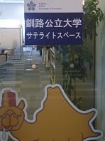 釧路サテライト.jpg