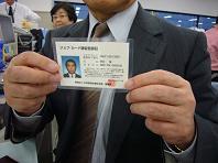 鉄火面ジョブカード.JPG