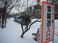 雪像づくり.JPG