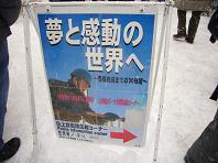 雪祭り自衛隊ポスター.JPG
