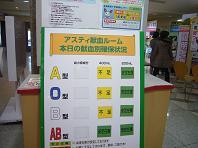 震災献血.JPG
