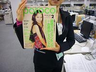 T嬢ポロコ.JPG