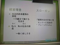 龍之介経営理念.JPG