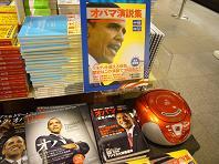 OBAMA紀伊國屋1.JPG