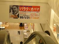 OBAMA紀伊國屋2.JPG