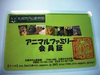 アニマルファミリー会員カード.JPG