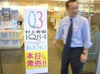1Q84発売日.JPG