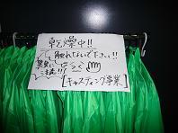 20071112キャス乾燥中.JPG