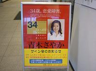 20071120aoki.JPG