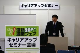 2008セミナー.JPG