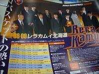 2008.10.10ポスター.JPG