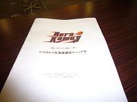 2008.10.10マニュアル.JPG