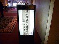 2008.11投資家説明会あんどん「.JPG