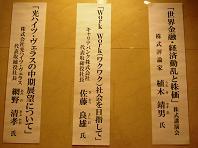 2008.11投資家説明会タイトル.JPG