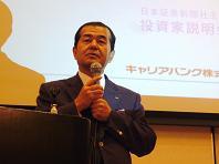 2008.11投資家説明会代表.JPG
