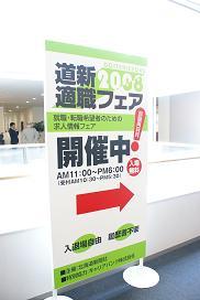 2008.11適職看板.JPG