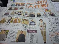 2008.12eco.JPG