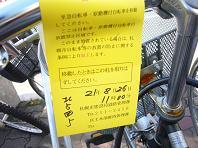 2009放置自転車張り紙.JPG