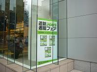 20091階看板.JPG